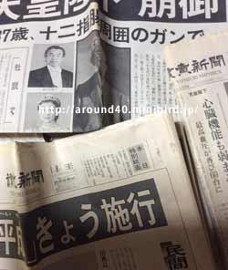 天皇崩御新聞